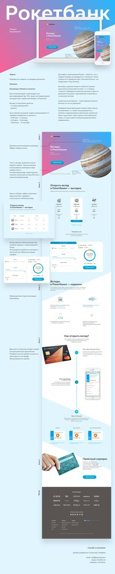 Landing page for Rocketbank (Рокетбанк) on Behance