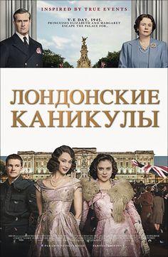 Лондонские каникулы (A Royal Night Out, 2015)