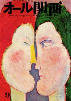 Yoshio Hayakawa Illustration, 1960s, Japan