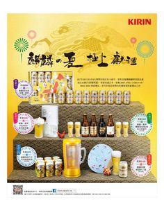 #Kirin #麒麟 #ProductFamilyShot