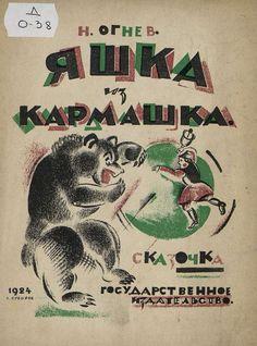 Яшка из кармашка-1924 г.