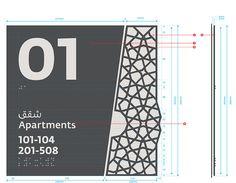 wayfinding signage for Sabah Al-Salem University City in Kuwait - perforation pattern -dar al handasah Group