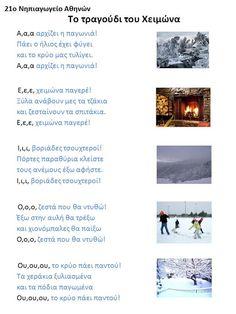Το τραγούδι του χειμώνα