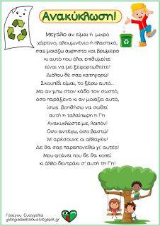 "Teachers Aid: 4η Ενότητα: ""Εμένα με νοιάζει"", Γλώσσα, Δ΄Δημοτικού Character"
