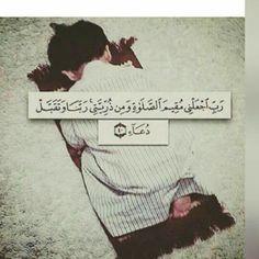 . Quran Verses, Quran Quotes, Arabic Quotes, Duaa Islam, Islam Quran, Muslim Pray, Noble Quran, Little Prayer, Quran Translation