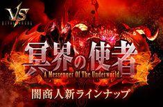 ライバルアリーナVS│特集記事詳細 Event Banner, Web Banner, Banners, Fantasy Logo, Lucas Arts, Game Development Company, Gaming Banner, Game Ui Design, Japanese Typography