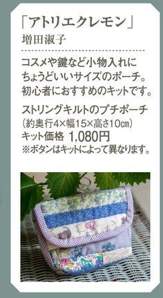 9月28日(水)~10月3日(月)阪急うめだ本店 9階催場 「セッセ」キルト&ニット フェスティバル2016