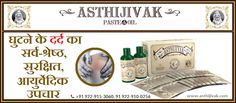 Asthi jivak / Asthijivak is pure ayurvedic product. This oil & lep made by many herbs of himalaya like Akarkara, Nirgundi, Gawarpatha, Ajwain flower, Paan leave, Matti and Amrit Dhara which provides warmness to the joints. Asthijivak is a Ayurvedic Treatment Specially for Knee Pain.