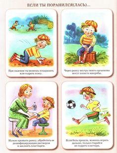 Гигиена и здоровье | «Ребенок-Умник» – Сайт о развитии ребенка Esl, Comics, Drawings, Cards, Pictures, Fictional Characters, Patterns, Photos, Sketches