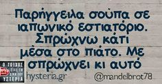 Funny Greek Quotes, Greek Memes, Funny Picture Quotes, Funny Quotes, Favorite Quotes, Best Quotes, Funny Statuses, Sarcastic Humor, Sarcasm
