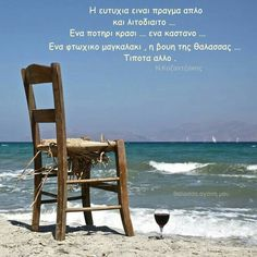 Greek Words, Greek Quotes, Food For Thought, Deep Thoughts, Picture Quotes, Me Quotes, Literature, Poems, Birthday Wishes