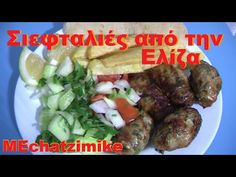 Seftali AAA (fine Cypriot food) from Eliza Cypriot Food, Minced Meat Recipe, Mince Meat, Meat Recipes, Food And Drink, Beef, Dishes, Youtube, Meat