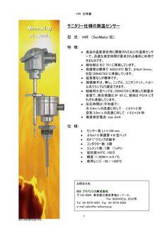 SenMatic社 温度センサーHR