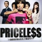Priceless, Japan best drama of the year!