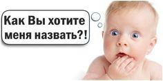 Связь имени и характера http://sovjen.ru/svyaz-imeni-i-kharaktera  Заботливые родители вкладывают всю душу в выбор имени для своего ребенка, но дети взрослеют и далеко не всегда разделяют вкус отца и матери. Взрослых людей, недовольных своими именами, намного больше чем кажется, и даже если человек открыто об этом не говорит, то испытывает определенный дискомфорт, а это не лучшим образом отражается на его самооценке. Психологи ...