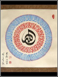 Chinese style Islamic Calligraphy by Haji Noordeen, Love it!