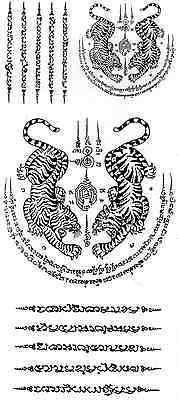 TEMPORARY BODY ART THAI COUPLE TIGERS TATTOOS STICKER BEAUTY