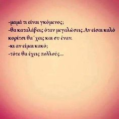 Greek Quotes, Say Something, Laugh Out Loud, Tattoo Quotes, Haha, Humor, Sayings, Words, Funny Stuff