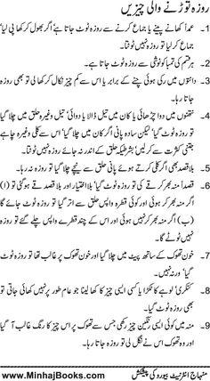 Page # 124 Complete Book: Falsfa-e-Som --- Written By: Shaykh-ul-Islam Dr. Muhammad Tahir-ul-Qadri