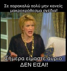 Greek Memes, Funny Greek Quotes, Cute Quotes, Funny Statuses, Love Thoughts, Stupid Funny Memes, True Words, Funny Cute, Laughter