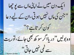 2418 Best Urdu Quotes Images In 2019 Urdu Quotes Urdu Poetry