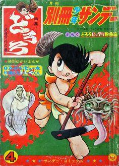 Osamu Tezuka 'Dororo'(どろろ)