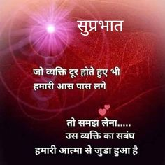 Good Morning Wishes Quotes, Positive Good Morning Quotes, Good Morning Messages, Good Morning Images, Hindi Quotes, Wisdom Quotes, Krishna Quotes, Krishna Wallpaper, Beautiful Morning