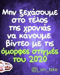 Funny Greek Quotes, Funny Quotes, Funny Emoticons, Words Quotes, Sayings, True Words, Laugh Out Loud, Just In Case, Lol