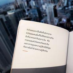 "Doraemon__Nakub😎 on Instagram: ""อย่าทำร้าย ""ความรู้สึกดีๆ""  #เดี๋ยวมันก็ผ่านไปเหมือนทุกวันที่ผ่านมา  #กาลครั้งหนึ่ง"" Wall Quotes, Me Quotes, Thai Words, Keep Fighting, Study Notes, How I Feel, Motto, My Books, It Hurts"