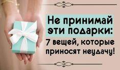 Не принимай эти подарки: 7 вещей, которые приносят неудачу !
