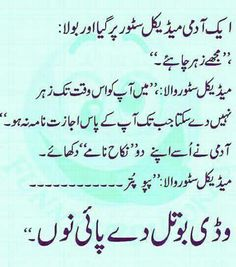 Wise Qoutes, Jokes Quotes, Urdu Quotes, Best Quotes, Funny Quotes, Pakistan Armed Forces, Muslim Love Quotes, Wife Jokes, Very Funny Jokes