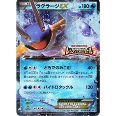Pokemon 2015 Rayquaza Mega Battle Tournament Swampert EX Holofoil Promo Card #137/XY-P