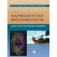 Φαρμακευτική Βιοτεχνολογία (3η έκδοση)