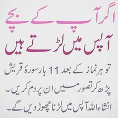 Inspirational Quotes In Urdu, Wise Quotes, Islamic Phrases, Islamic Messages, Ramadan Prayer, Assalamualaikum Image, Islamic Information, Duaa Islam, Best Urdu Poetry Images