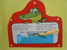 Πρώτα ο δάσκαλος...: Κανόνες και επιβράβευση!