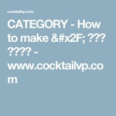 CATEGORY - How to make / كيف تعمل - www.cocktailvp.com