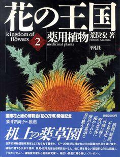 花の王国2 薬用植物  荒俣宏  1990年/平凡社 カバー 帯  ¥1,570