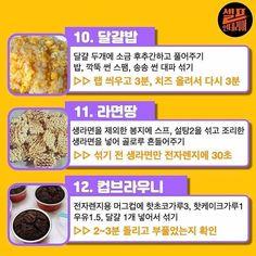 Korean Words Learning, Baking, Recipes, Cook, Korean Recipes, Bakken, Ripped Recipes, Backen