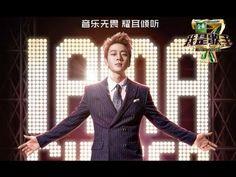 """""""炽烈金嗓""""黄致列演唱《那个人》撕心裂肺—《我是歌手》第四季第1期单曲纯享 I Am A Singer 4【湖南卫视官方版】 - YouTube"""
