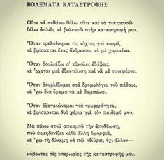 Greek Quotes, Poetry Quotes, Food For Thought, Poems, How To Memorize Things, Thoughts, Inspiration, Truths, Ears