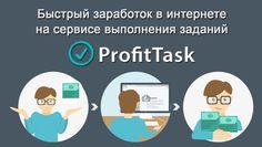 ProfitTask - заработок на выполнении лёгких заданий !!!