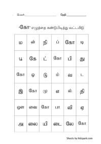 tamil alphabet chart for meeee pinterest alphabet alphabet charts and charts. Black Bedroom Furniture Sets. Home Design Ideas