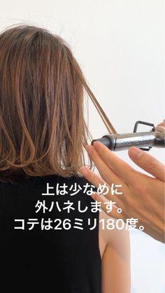 ラフ感が可愛い!『ミディアム×外ハネ』作り方 | ヘアアレンジ&セルフアレンジを楽しもう♪『mizunotoshirou』 Hair Beauty, T Shirts For Women, Hair Styles, Makeup, Fashion, Hair Plait Styles, Make Up, Moda, Fashion Styles