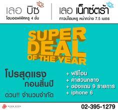 Super Deal of the Year กับ 2 โครงการคุณภาพ  โฮมออฟฟิส เลอบิซ และ ทาวน์โฮมหรู เลอเน็กซ์ตร้า ฟรีโอน ฟรีค่าส่วนกลาง  iPhone 6 ฟรีของแถม 9 รายการ  - http://www.thaipropertytoday.com/super-deal-of-the-year-%e0%b8%81%e0%b8%b1%e0%b8%9a-2-%e0%b9%82%e0%b8%84%e0%b8%a3%e0%b8%87%e0%b8%81%e0%b8%b2%e0%b8%a3