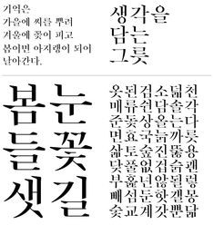 안삼열체 _ 안삼열 Korean Fonts, Typography, Lettering, North Korea, Identity Design, Editorial Design, Web Design, Layout, Calligraphy