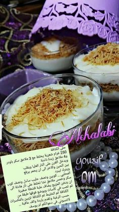 Middle Eastern Sweets, Cake Recipes, Dessert Recipes, Arabian Food, Coffee Drink Recipes, Creme Dessert, Arabic Sweets, Cake Cookies, Asian Recipes