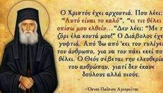 Pray Always, New Press, Orthodox Christianity, Greek Words, Greek Quotes, Spiritual Life, Christian Faith, Jesus Christ, Prayers