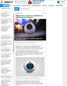 «ВКонтакте» запустит космобот на орбитальную станцию  http://www.spb.kp.ru/daily/26593/3608735/  #споттиблог #spottyblog #спотти #вкосмосе   Tag: Спотти блог, Spotty blog, блог, Спотти, Spotti, бот, космобот, чат-бот, робот, космос, космическое пространство, диалог, общение, переписка, полет в космос, спросить Спотти, выйти на связь со Спотти, МКС