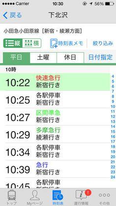 Top Free iPhone App #89: Yahoo!乗換案内 無料の時刻表、運行情報、乗り換え検索アプリ - Yahoo Japan Corp. by Yahoo Japan Corp. - 03/22/2014