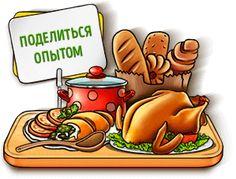 Кулинарный блог Александра Абалакова